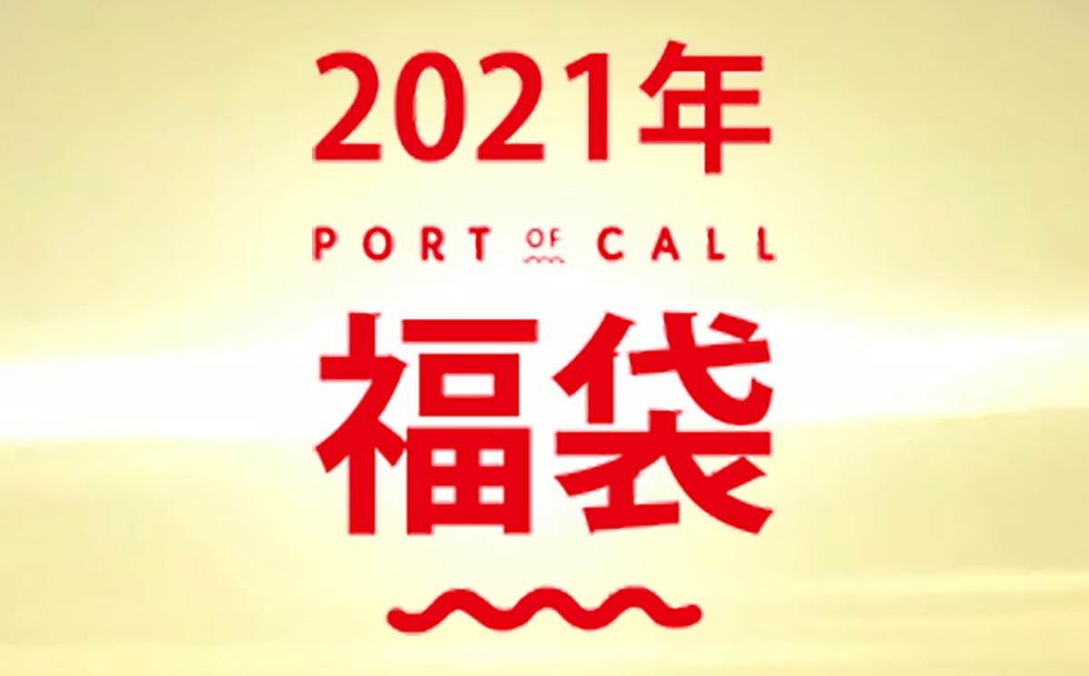 2021年PORT of CALL福袋予約販売開始!