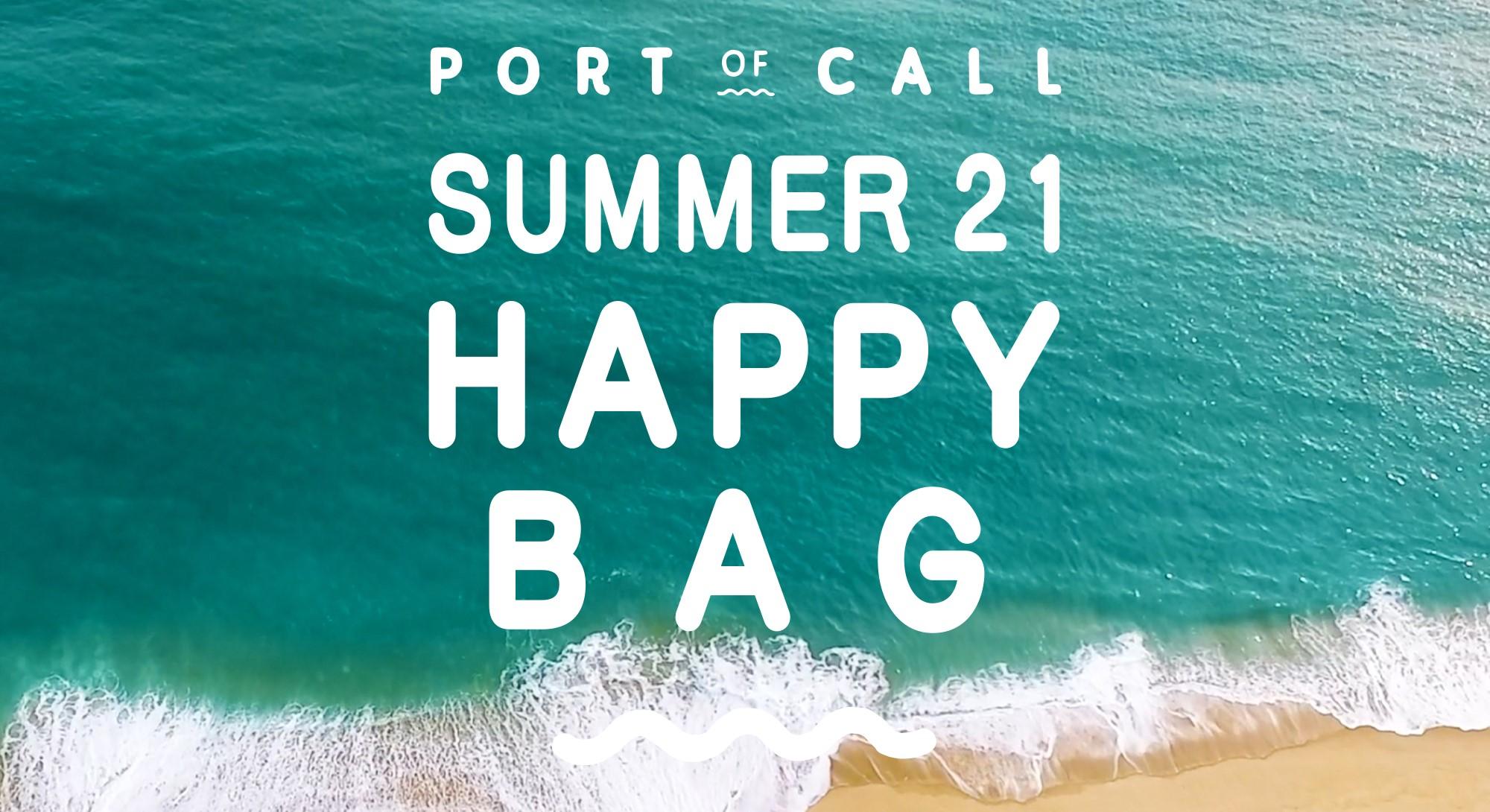 2021年夏物HAPPY BAGをオンライン限定で販売開始!